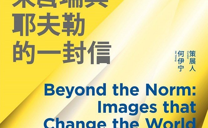 """Beyond the Norms: Images that Change the World"" exhibition in Shanghai"