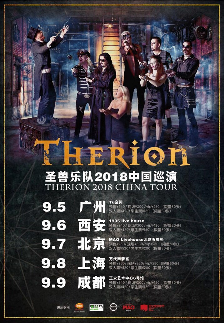 Therion China tour