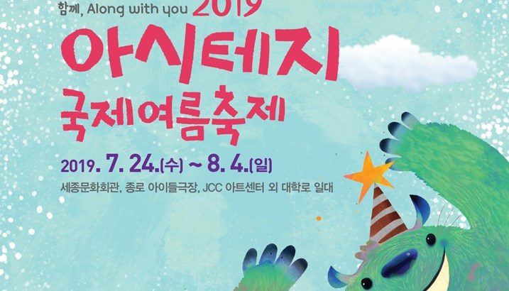 [Sweden Focus] 2019 Assitej Korea International Summer Festival